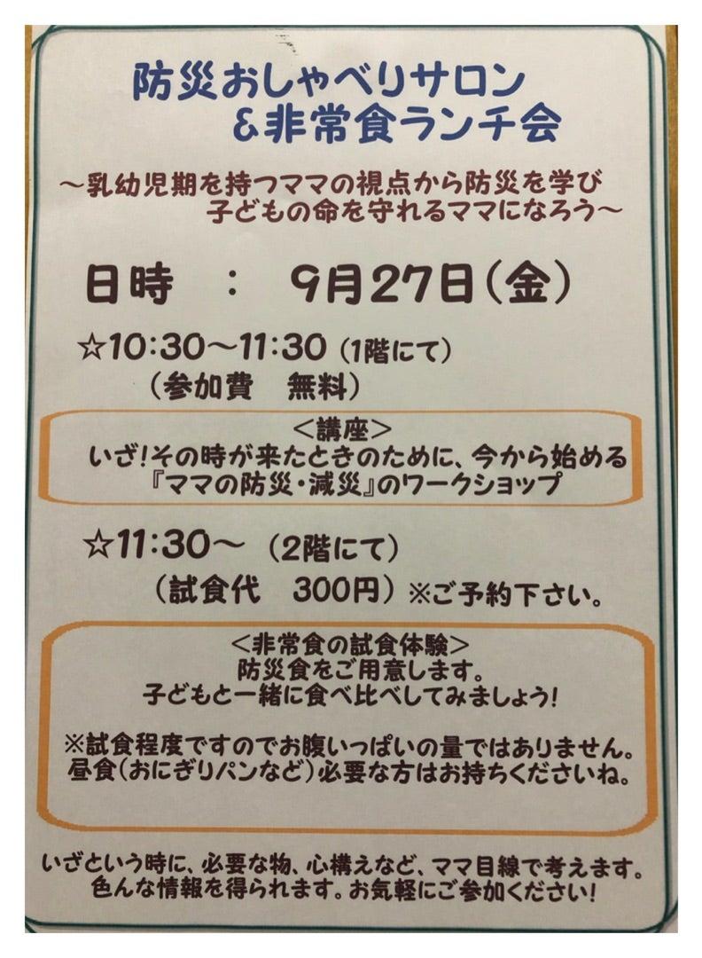 9/27(金)ぽかぽか講座「防災おしゃべりサロン&非常食ランチ会」のお知らせ!