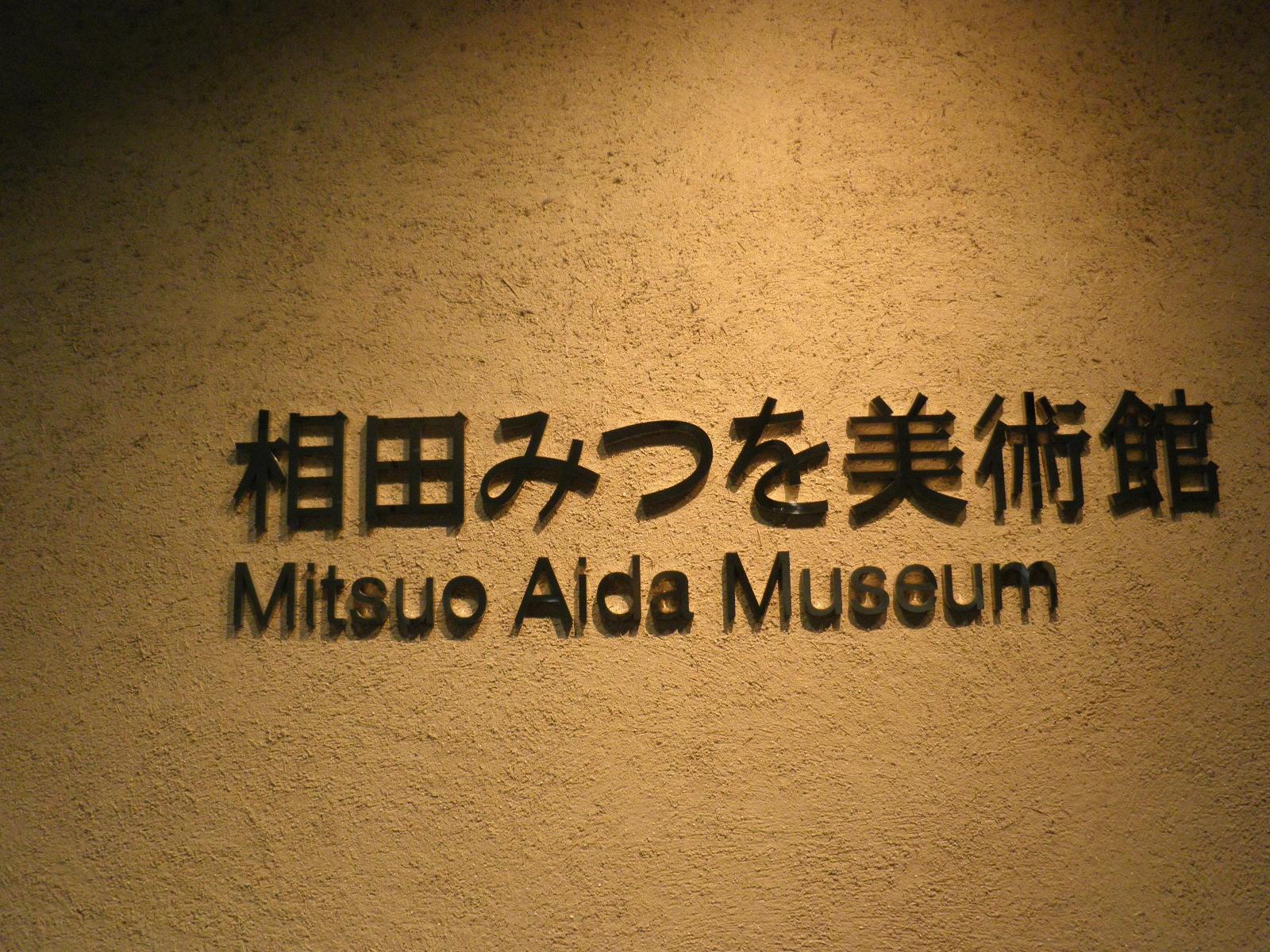 やっと 相田みつを美術館へ Poco A Poco 少しずつ 少しずつ