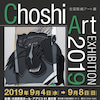 【全国彫紙アート展2019】9/4より開催!の画像