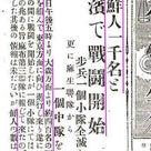 マスコミ「関東大震災慰霊で小池知事は朝鮮人への追悼文がない」←被害者の日本はする必要がない!の記事より