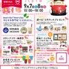 9/7・9/8 彫紙アート無料イベント開催(長崎・時津町)の画像