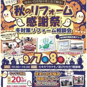 【新潟八輝会】イベント出店情報!セキカワ秋のリフォーム感謝祭の画像