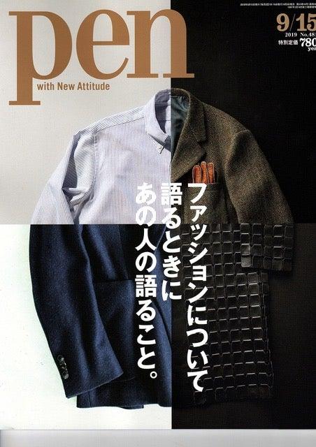 本日発売の雑誌「pen 」