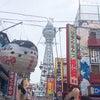大阪RUN♡の画像