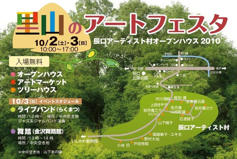 石川 県 能美 市 天気