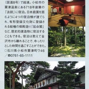 ル・ボランの取材でボルボV90がやってきました。雑誌は8月22日に発売されました。 是非ご覧下さの画像