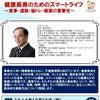 【お知らせ】10/28セミナー「健康長寿のためのスマートライフ」の画像