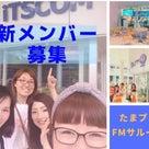 新たなママ夢ラジオ♡拠点誕生!メンバー募集☆たまプラーザ駅直結の FMサルースの記事より