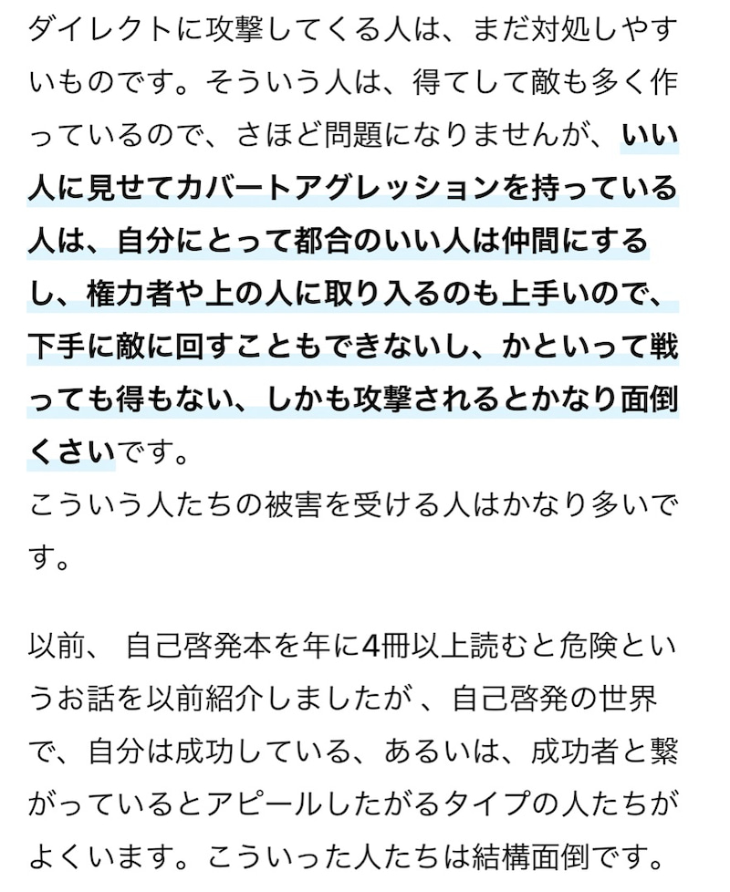 アグレッション カバー ト 【実録】同僚のカバートアグレッションを回避したケース