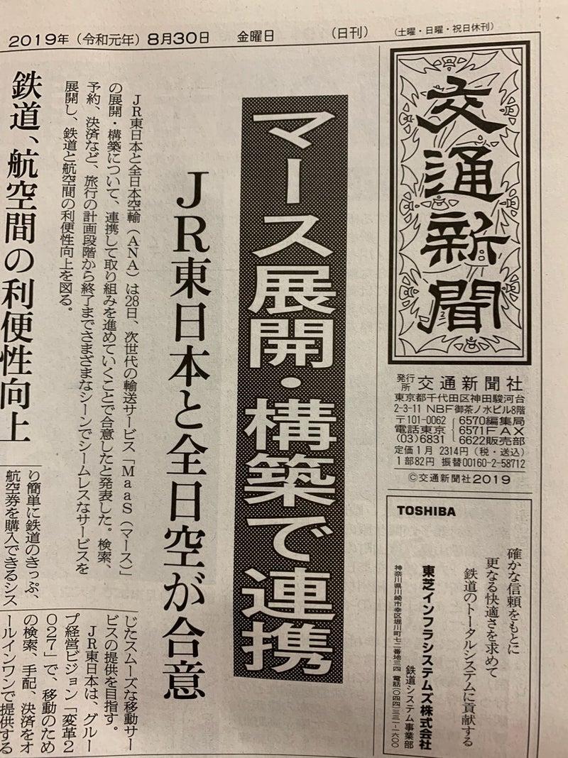 交通新聞様にコラムを書かせていただきました | 日本酒のきき酒師の ...