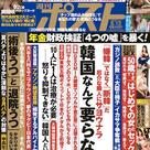 週刊ポスト「韓国なんていらない」←ヘイトか? 日本人の本音か?の記事より