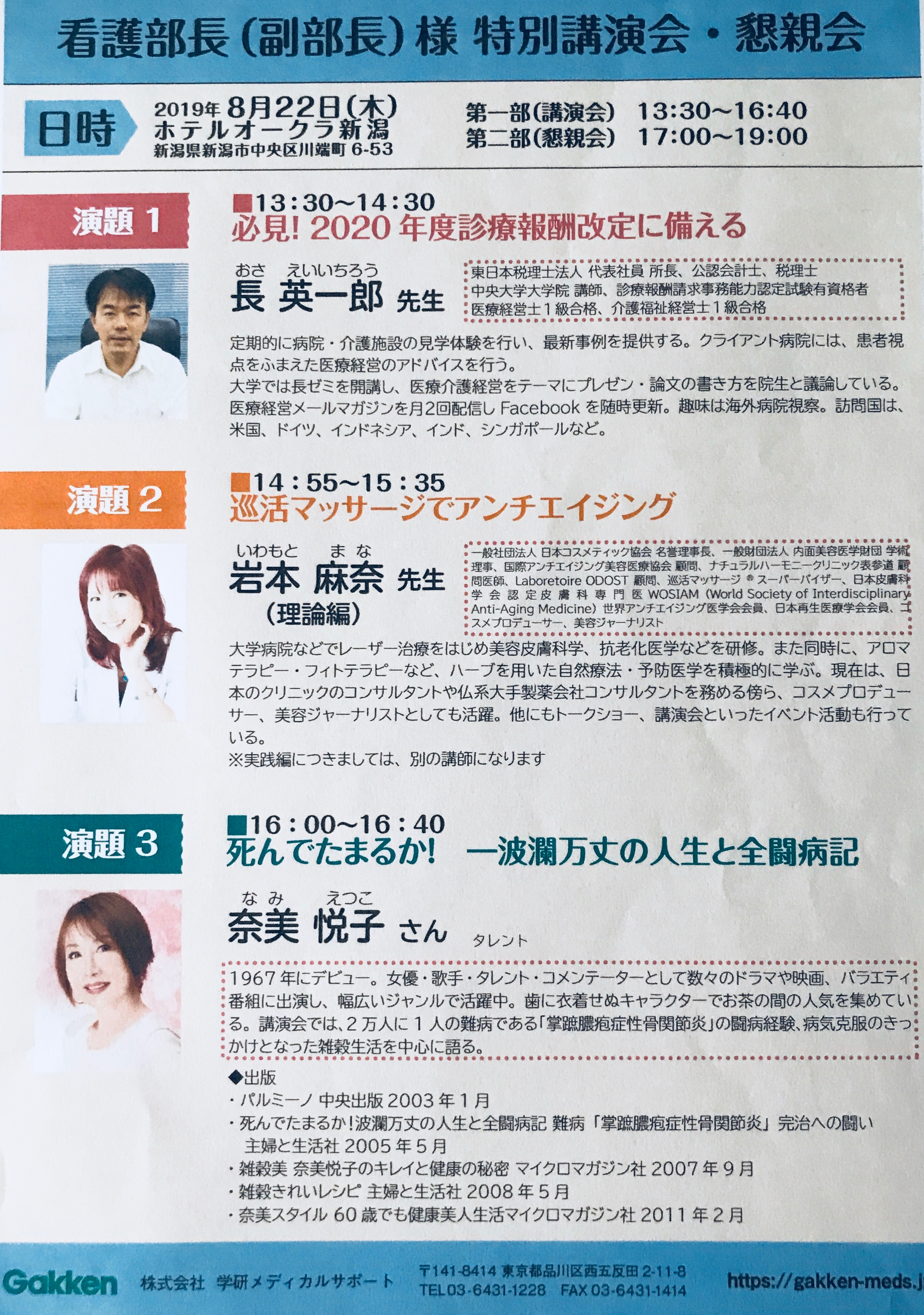サポート ログイン メディカル 学研