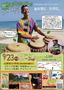 9/23 厚沢部チラシ