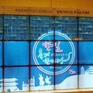 日韓交流お祭りで江原道と鳥取県が一緒に登場!!の記事より