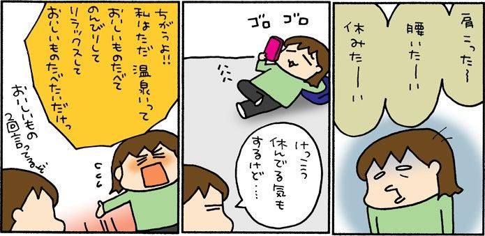 松本ぷりっつの夫婦漫才旅 第2話更新! ~那須編~ | 松本ぷりっつ ...