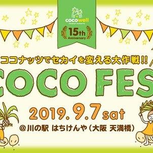 2019.9.7sat   COCOFES!に出店しま~す(*^▽^*)の画像