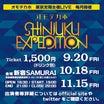 9月20日(金) オモテカホ SHINJUKU EXPEDITION Vol.9