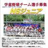 NSジュニア日程(9/1更新)の画像