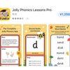 ジョリーフォニックスのアプリの画像