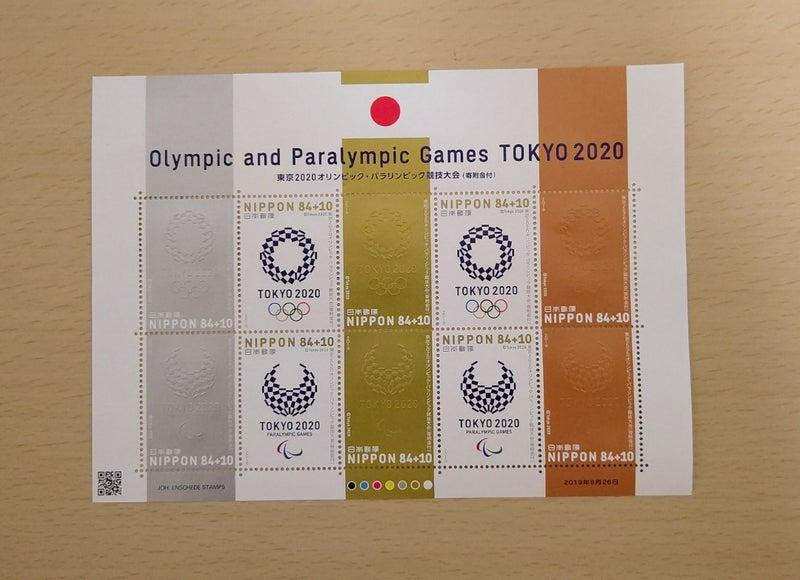 手紙 切手 2020
