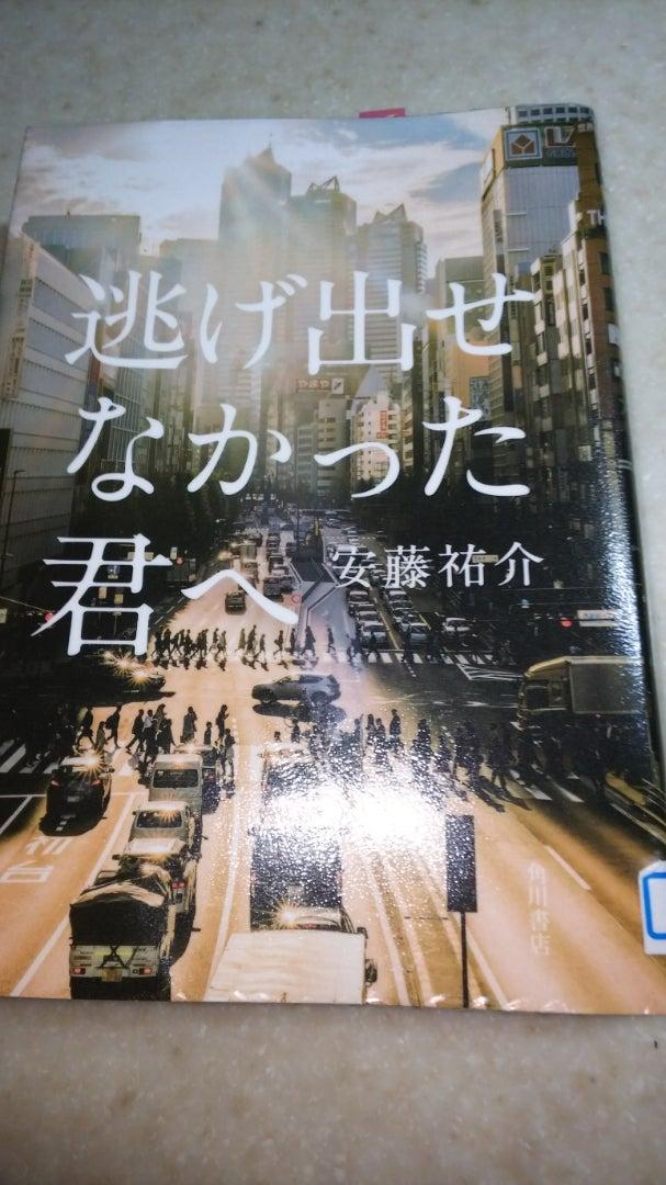 42冊目「逃げ出せなかった君へ」安藤祐介 | 本と旅と日々の出来事
