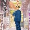鳥取市役所の『スラーメン』味わえるのも、あとわずか。の画像