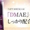 【DMAE入りの美容液!】リフトセラムの効果は?口コミを検証の画像