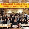 2018年 大忘年会 Part.1の画像