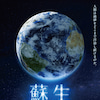 Vimeoオンデマンド『蘇生』英語吹き替え版 登場!の画像