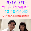 リトモス61新曲発表会の画像