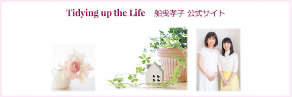 Tidying up the Life 船曵孝子 公式サイト