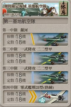 艦これ2019年夏イベント_E-1_基地航空隊
