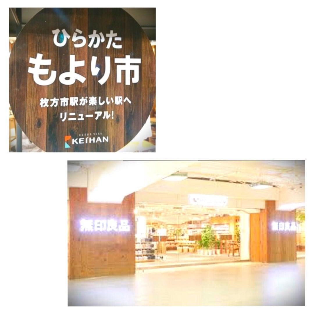 枚方市駅❤️秋のてまひま展❤️出店
