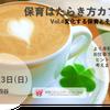 10月13日開催 保育はたらき方カフェ~変化する保育とその葛藤~の画像