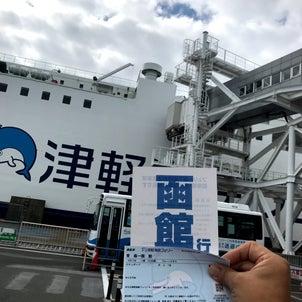 2019北海道車中泊の旅 ②(青森〜札幌)の画像
