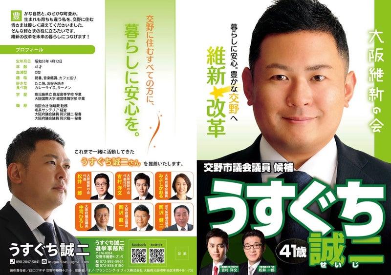 議員 選挙 市議会 交野