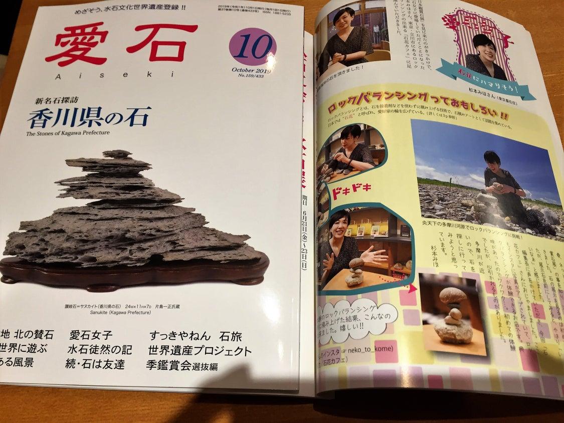 月刊愛石にてご紹介いただきました♪の記事より