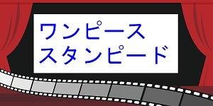 スタンピード 動画 piece One