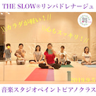 【THE SLOWご感想】心までスッキリ軽くなってビックリ!の記事より