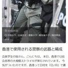 香港で使用される警察の武器と編成の記事より