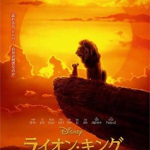 ライオン・キング。の画像