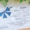 祝2周年♡ありがとうキャンペーン♡の画像