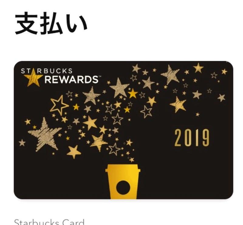スターバックス カード