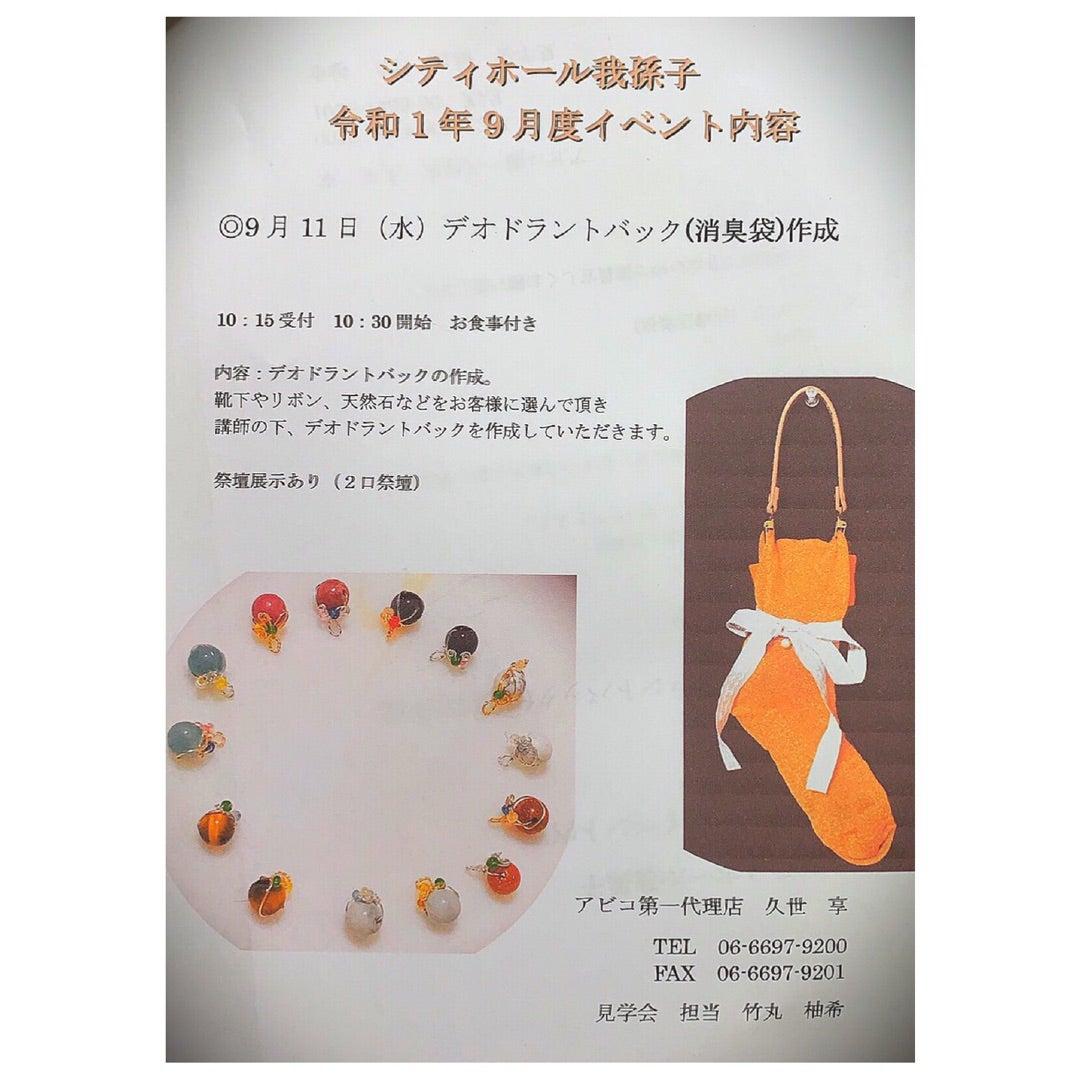 ❤️ワークショップ❤️9月11日ベルコ【アビコ第一代理店】