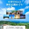 10/19-20 伊勢ヨガリトリート 「天空YOGA神社仏閣巡り」の画像