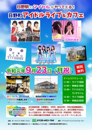 日野町アイドルライブ&カフェ