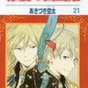 花とゆめ 少女コミックの金字塔『赤髪の白雪姫』最新刊発売!の画像