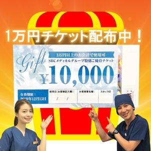 【今がチャンス★】1万円チケット配布中!の画像