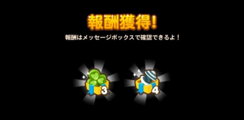 集め イベント 爆弾 ポコポコ