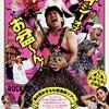 【お知らせ】第6回おきなわ新喜劇ツアー「オジーオズお盆~ん!」開催決定!の画像